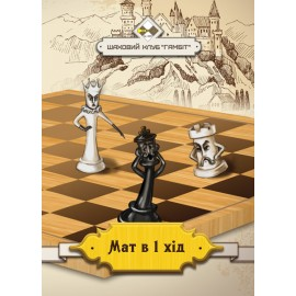 Chess book «Mate in one move»