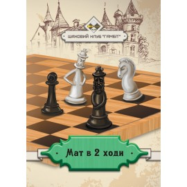 Chess Book»Mate in 2 moves»