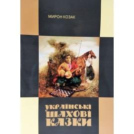 "The book ""Ukrainian Chess Tales"""