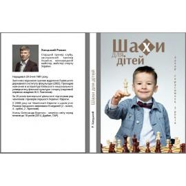 Шахматный учебник «Шахи для дітей»