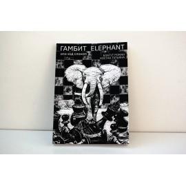 Книга «Гамбит Elephant или ход слоном»
